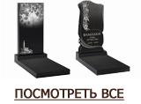Вертикальные памятники на кладбище, с гравировкой