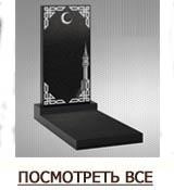 Мусульманские памятники на могилу, фото и цены